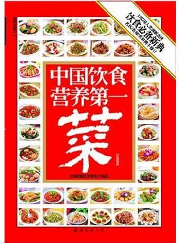 百姓百味-中国饮食营养第一菜