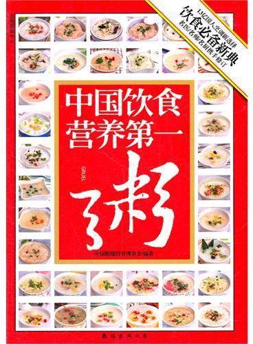 百姓百味-中国饮食营养第一粥