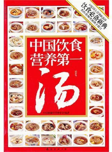 百姓百味-中国饮食营养第一汤