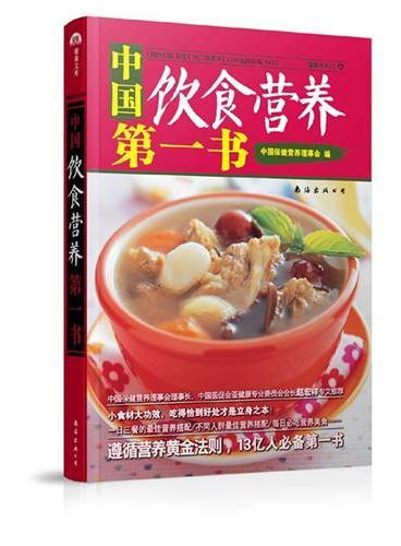 中国饮食营养-第一书