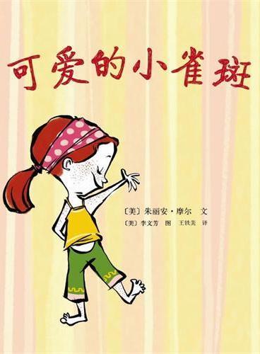 可爱的小雀斑(好莱坞巨星朱丽安·摩尔亲身讲述,自信让孩子更美、更帅,纽约时报畅销书)
