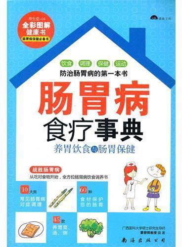 养生堂(04)肠胃病食疗事典(第二版软精装)