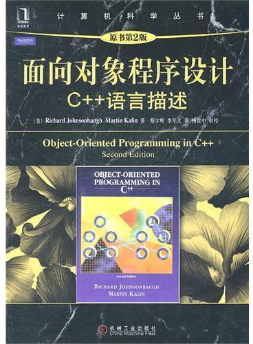 面向对象程序设计——C++语言描述(原书第2版)