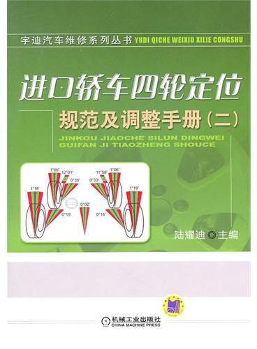 进口轿车四轮定位规范及调整手册(二)