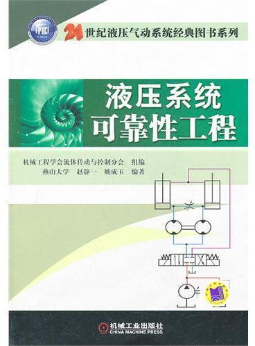 液压系统可靠性工程