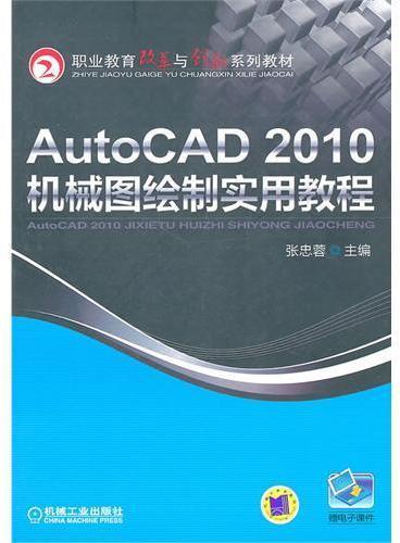 AutoCAD2010机械图绘制实用教程