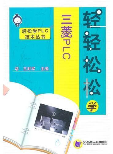 轻轻松松学三菱PLC