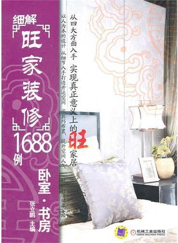 细解旺家装修1688例:卧室 书房