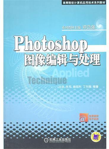 Photoshop图像编辑与处理