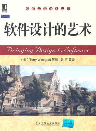 软件设计的艺术