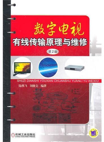 数字电视有线传输原理与维修