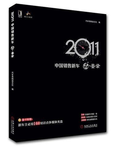 2011中国销售新车 品 鉴录(含光盘)