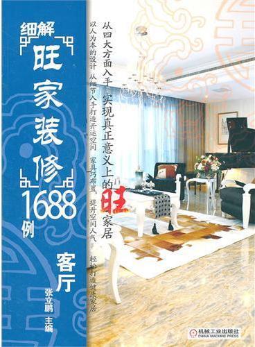 细解旺家装修1688例:客厅