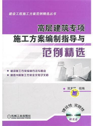 高层建筑专项施工方案编制指导与范例精选(附光盘)