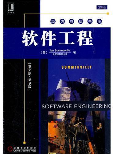 软件工程(英文版·第9版)