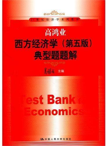 高鸿业西方经济学 第五版 典型题题解(21世纪经济学系列教材)