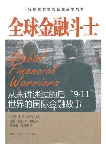 """全球金融斗士——从未讲述过的后""""9·11""""世界的国际金融故事(一场振聋发聩的金融反恐战争)"""