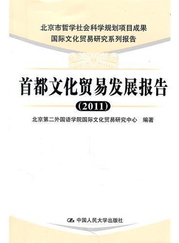 首都文化贸易发展报告(2011)(国际文化贸易研究系列报告)