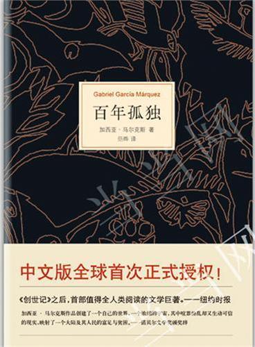 百年孤独(诺贝尔文学奖获得者加西亚·马尔克斯巅峰杰作,中文版全球首次授权!未做任何增删!)