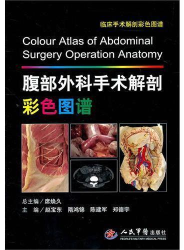 腹部外科手术解剖彩色图谱