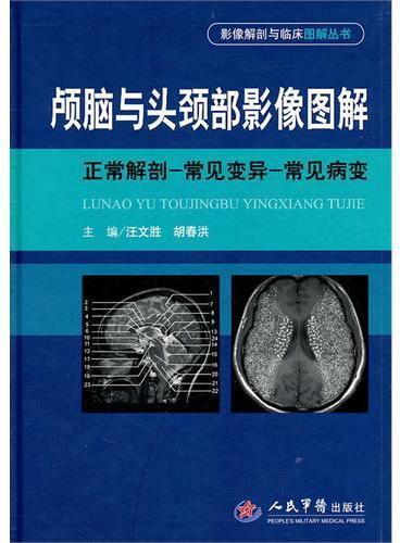 颅脑与头颈部影像图解.影像解剖与临床图解丛书