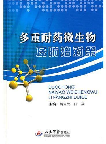多重耐药微生物及防治对策