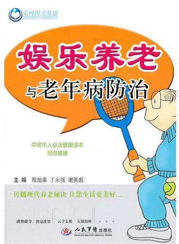 娱乐养老与老年病防治