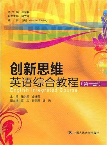 创新思维英语综合教程(第一册)附赠光盘