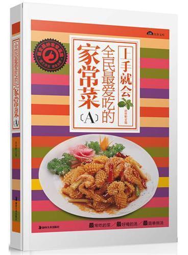 全民最爱吃的家常菜(A)