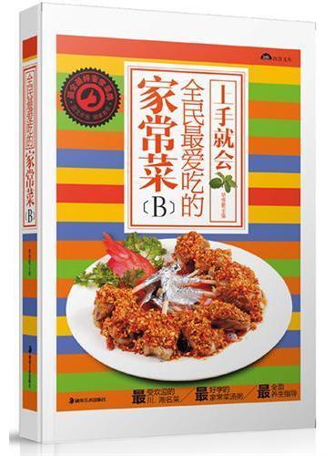 全民最爱吃的家常菜(B)