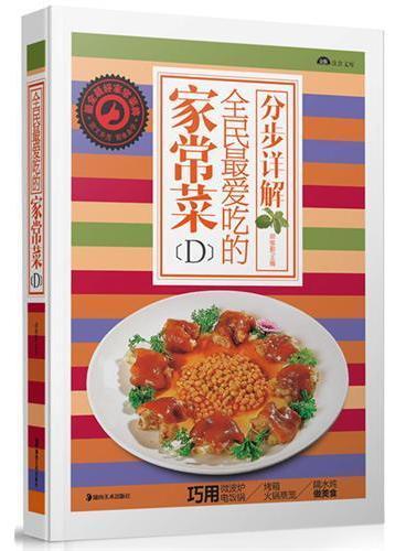 全民最爱吃的家常菜(D)