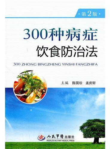 300种病症饮食防治法(第二版)