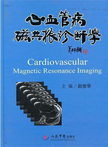 心血管病磁共振诊断学