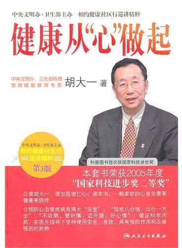 """相约健康社区行巡讲精粹——首席专家胡大一谈健康从""""心""""做起(第3版)"""