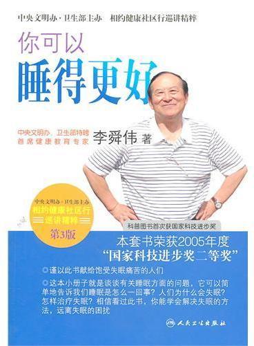 相约健康社区行巡讲精粹——首席专家李舜伟谈你可以睡得更好(第3版)