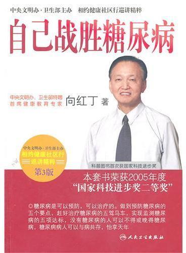 相约健康社区行巡讲精粹——首席专家向红丁谈自己战胜糖尿病(第3版)
