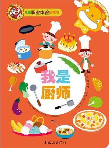 儿童职业体验贴贴书:我是厨师 (中国第一套儿童职业体验图画贴纸游戏书,与真实的职业体验城一样精彩!)