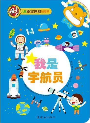 儿童职业体验贴贴书:我是宇航员 (中国第一套儿童职业体验图画贴纸游戏书,与真实的职业体验城一样精彩!)