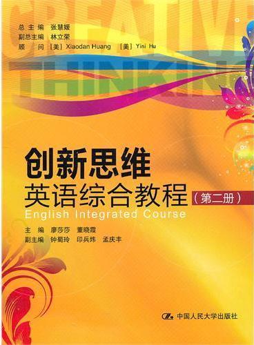 创新思维英语综合教程(第二册)附赠光盘