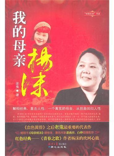 我的母亲杨沫