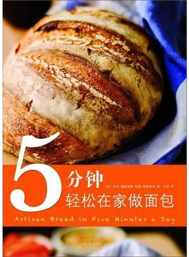 5分钟轻松在家做面包(长居美国亚马逊书店面包烘焙类排行榜第1名,每天5分钟让忙碌的上班族也能享受手工面包)