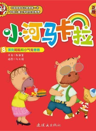 小河马卡拉8:漂亮妈妈和小气鬼爸爸((中国家庭成功教育第一书 《孩子》杂志连载八年,卡拉已成为中国千万小读者最喜爱的卡通明星))