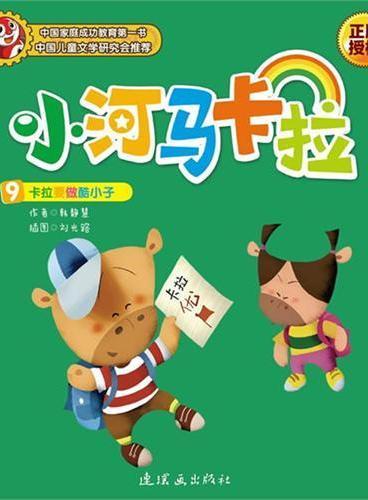 小河马卡拉9:卡拉要做酷小子(中国家庭成功教育第一书 《孩子》杂志连载八年,卡拉已成为中国千万小读者最喜爱的卡通明星)