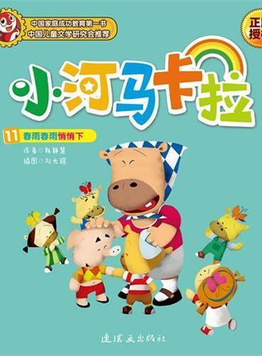 小河马卡拉11:春雨春雨悄悄下(中国家庭成功教育第一书 《孩子》杂志连载八年,卡拉已成为中国千万小读者最喜爱的卡通明星)
