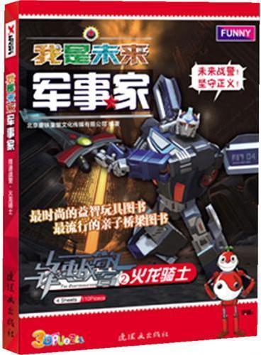 我是未来军事家-锋速战警2火龙骑士(DIY手工拼插系列玩具图书)