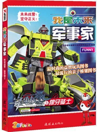 我是未来军事家-锋速战警3狼牙骑士(DIY手工拼插系列玩具图书)