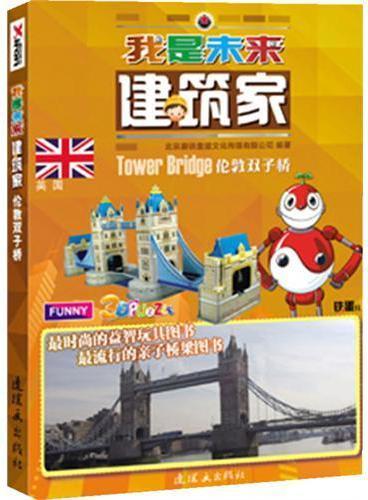 我是未来建筑家·伦敦双子桥(最时尚的益智玩具拼插图书)