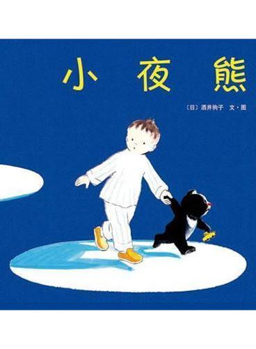小夜熊(神秘的夜晚,惹人怜爱的小夜熊,充满童真的世界,日本绘本大奖得主、《我讨厌妈妈》作者酒井驹子代表作)(爱心树童书出品)