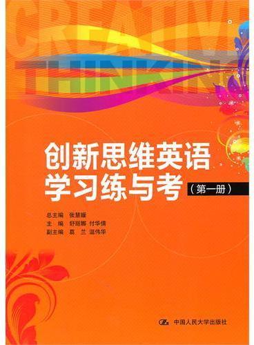 创新思维英语学习练与考(第一册)附赠MP3光盘一张