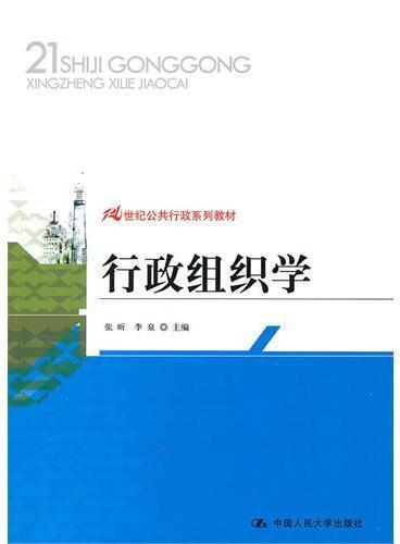 行政组织学(21世纪公共行政系列教材)